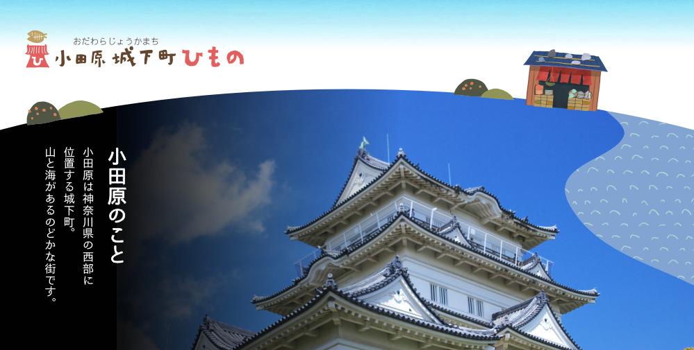 小田原のこと 小田原は神奈川県の西部に位置する城下町。山と海があるのどかな街です。